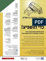 תקציב עירוני ירושלים. 2012