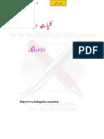 2428417-KuliyaateDilawer-Figar