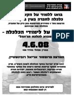 מבוא לביקורת הכלכלה. אוניברסיטת תל אביב, 2008
