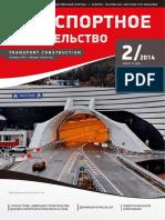 """Журнал """"Транспортное строительство"""" 2014 №2"""
