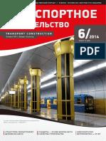 """Журнал """"Транспортное строительство"""" 2014 №6"""