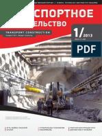 """Журнал """"Транспортное строительство"""" 2013 №1"""