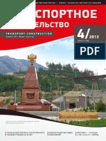 """Журнал """"Транспортное строительство"""" 2013 №4"""