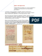 Македонскиот Цар Душан - Macedonian Tsar Stefan