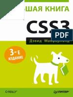 Д. Макфарланд - Большая Книга CSS3 (Бестселлеры O'Reilly) - 2014