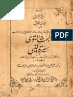 Al Bahas Ul Qawi an Seerat Un Nabi