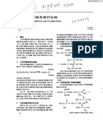 三羟甲基丙烷及其衍生物