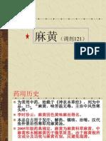 Wudisk.com 1麻黄