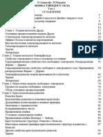 Ашкрофт ФИЗИКА ТТ 1том