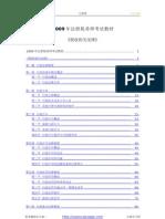 2009年注税教材-税收相关法律[word]