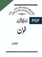 Mazhab Kay Naam Per Khoon 20080610MN