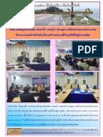 ศบช.เฉลิมบูรพาชลทิตประชุมการมีส่วนร่วมภาคประชาชน