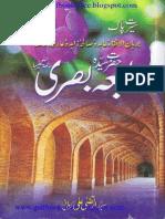 Hazrat Rabia Basri r.a in Urdu