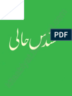 Musaddas-e-Hali by Altaf Hussain Hali