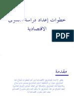 خطوات اعداد دراسة الجدوى الإقتصادية