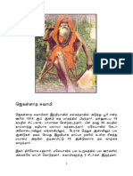 Life Times of Jeganathar Swami Chitramuthu Adigal Tavayogi Thangarasan Adigal