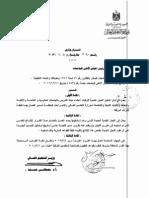 1 قواعد الترقية 2013