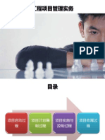 工程项目管理实务(传播版)