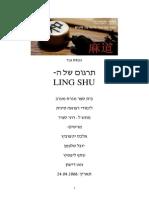 ling_shu