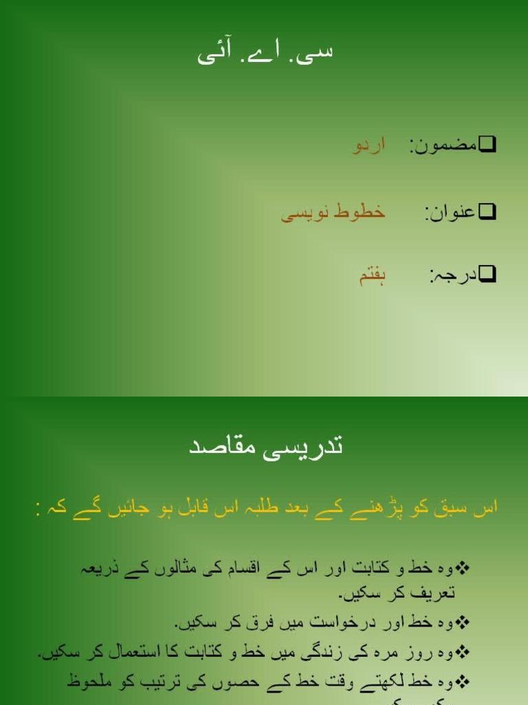 Letter writing in urdu ii stopboris Gallery