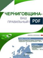 Экономический Потенциал Черниговской Области