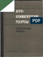 Агроклиматические ресурсы Оренбургской области. В.Н. Бодрикова