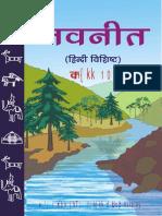 Navneet-10_hindi Mp Board