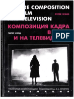 Peter Ward - Picture Composition for Film and Television