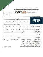 Atin Admission Form