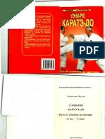 Russian Karate