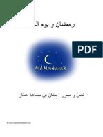ramadhan_oual_3id