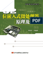 32位嵌入式微处理器原理及应用.pdf