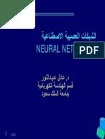 Neural network lesson arabic