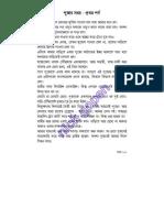 পূজার সময় Pujar_somoy