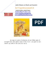 Baglamukhi Mantras in Hindi and Sanskrit