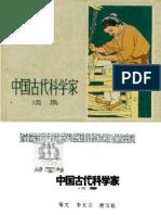 《中国古代科学家》(续集)贺友直施大畏等九人绘-上海人美1978