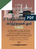 Rehnamaye Hajj Wa Umrah