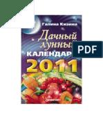 Кизима Г. - Дачный Лунный Календарь На 2011 Год - 2010