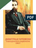 Димитрија Чуповски и македонската национална свест