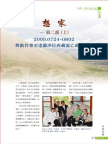 想家(2)-1.pdf