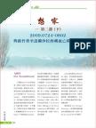 想家(2)-2.pdf