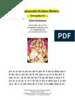 Devi Baglamukhi Hridaya Mantra Evam Ekakshari Mantra Sadhna Vidhi
