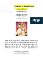 Rudrashtadhyayi Epub