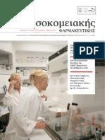 Δελτίο Νοσοκομειακής Φαρμακευτικής, τεύχος 30