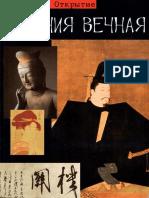 Dyole_N_-_Yaponia_vechnaya_Istoria_Otkrytie_-_2