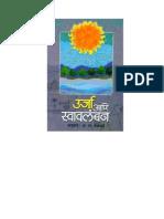 Yona Energy Marathi