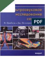 Цвибель в. - Ультразвуковое Исследование Сосудов (2010) i