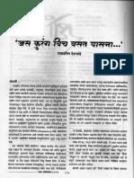 JasKurangBicha_SatyasheelDeshpande