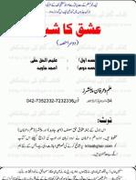 Ishq Ka Sheen 2-2 by Amjad Javed