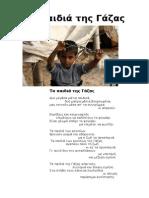 Τα Παιδιά Της Γάζας - Ποίημα